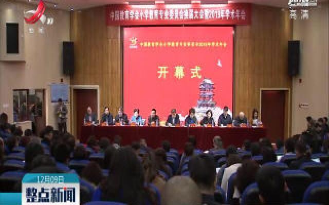 中国教育学会小专委2019年学术年会在南昌召开