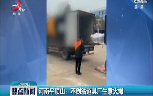 河南平顶山:不倒翁道具厂生意火爆