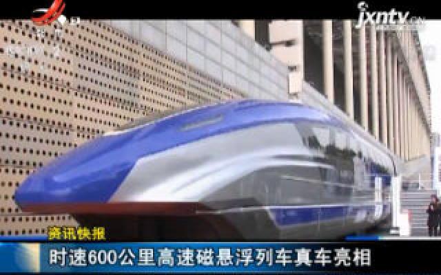 时速600公里高速磁悬浮列车真车亮相
