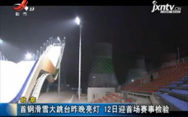 北京:首钢滑雪大跳台12月8日晚亮灯 12日迎首场赛事检验