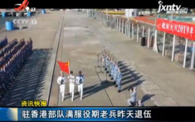 驻香港部队满服役期老兵12月8日退伍