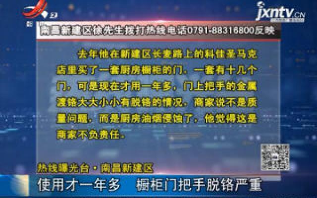 【热线曝光台】南昌新建区:使用才一年多 橱柜门把手脱铬严重