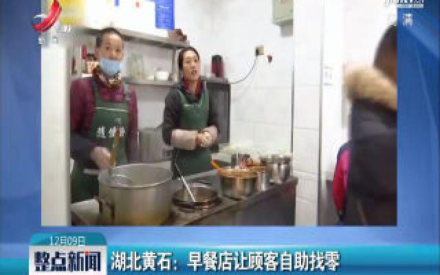湖北黄石:早餐店让顾客自助找零