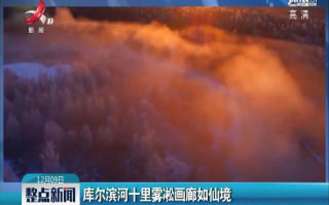 库尔滨河十里雾凇画廊如仙境