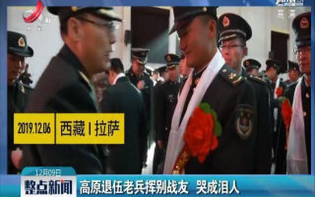 西藏拉萨:高原退伍老兵挥别战友 哭成泪人