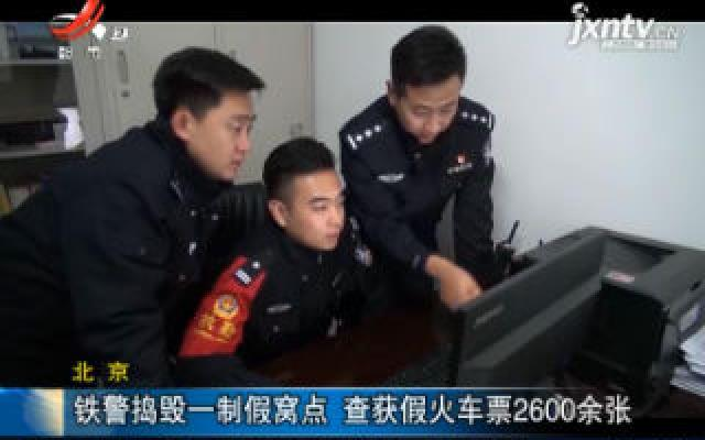北京:铁警捣毁一制假窝点 查获假火车票2600余张