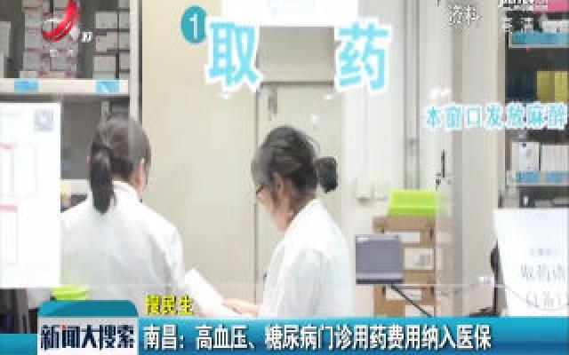 南昌:高血压、糖尿病门诊用药费用纳入医保