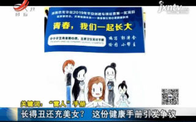 """【关键词:""""雷人""""手册】广东深圳:长得丑还充美女? 这份健康手册引发争议"""