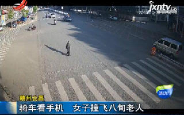 赣州会昌:骑车看手机 女子撞飞八旬老人