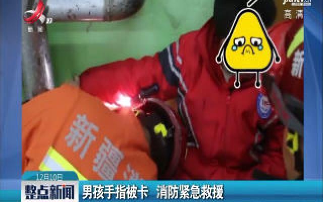 新疆阿克苏:男孩手指被卡 消防紧急救援
