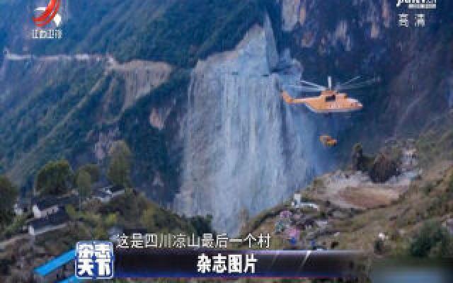 """四川:""""巨无霸""""直升机携挖掘机打通大凉山脱贫之路"""