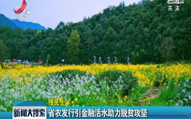 华人娱乐app下载省农行引金融活水助力脱贫攻坚