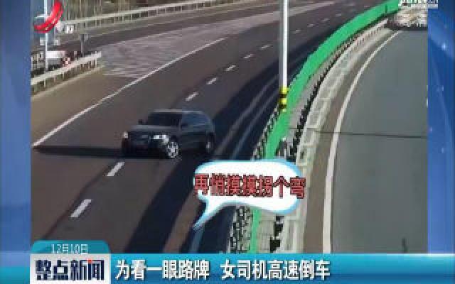 宁夏盐池:为看一眼路牌 女司机高速倒车