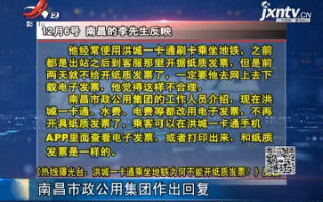 【《热线曝光台:洪城一卡通乘坐地铁为何不能开纸质发票?》反馈】南昌市政公用集团作出回复