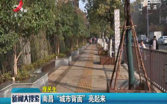 """南昌""""城市背面""""亮起来"""