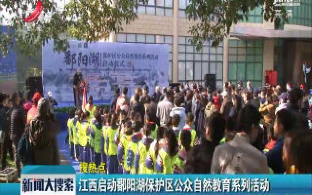 江西启动鄱阳湖保护区公众自然教育系列活动
