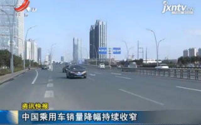 中国乘用车销量降幅持续收窄