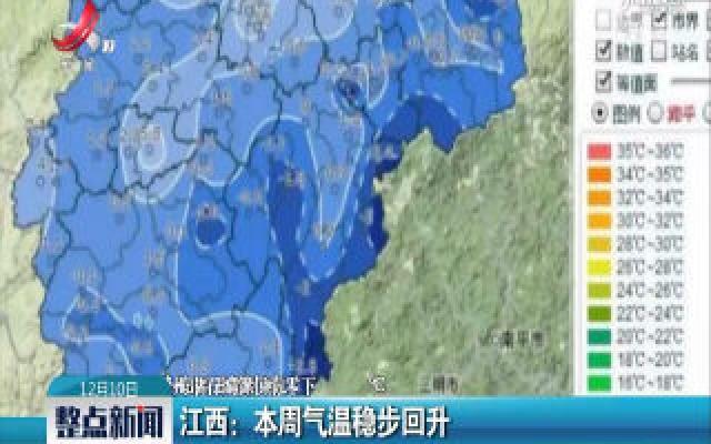 江西:12月9日至15日气温稳步回升