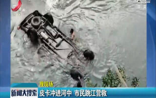 重庆:皮卡冲进河中 市民跳江营救