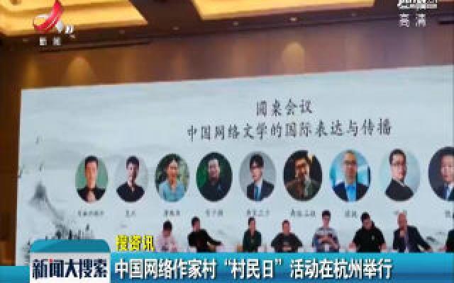 """中国网络作家村""""村民日""""活动在杭州举行"""