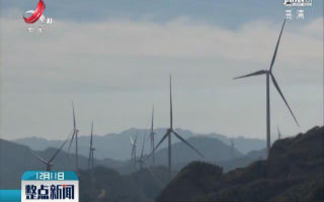 华人娱乐app下载最大单体风电场——华能打鼓寨风电场正式投产