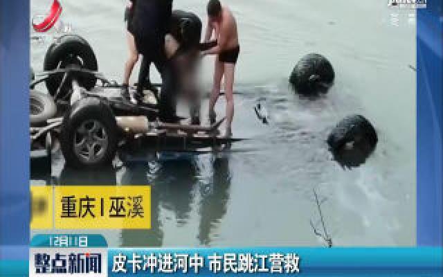 重庆巫溪:皮卡冲进河中 市民跳江营救