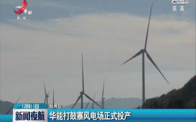 华能打鼓寨风电场正式投产