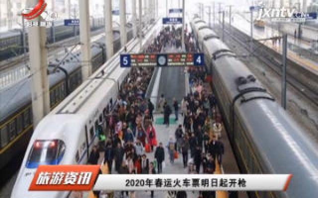 2020年春运火车票12月12日起开抢