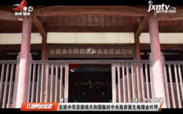 赣州:走进中华苏维埃共和国临时中央政府诞生地瑞金叶坪