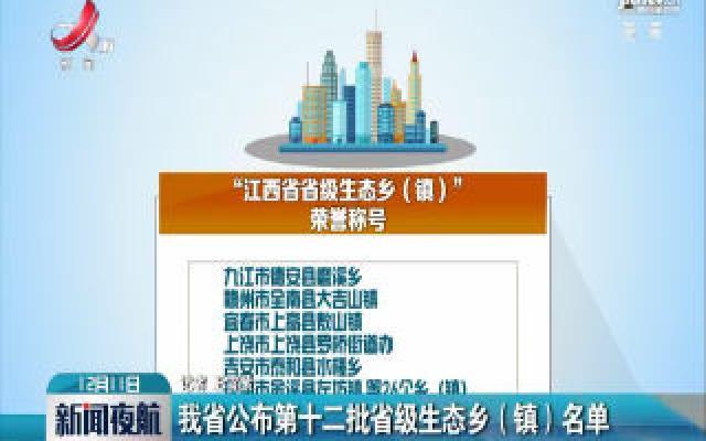江西省公布第十二批省级生态乡(镇)名单