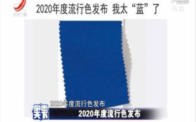 2020年度流行色经典蓝发布它能治愈你的焦虑吗