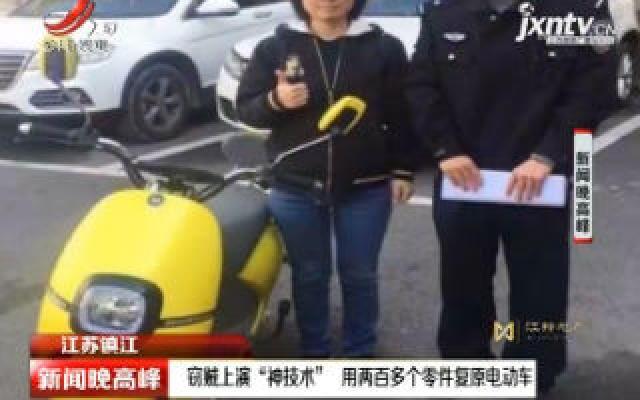 """江苏镇江:窃贼上演""""神技术"""" 用两百多个零件复原电动车"""