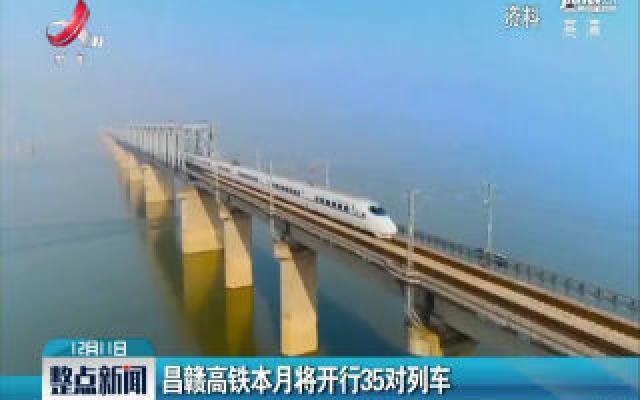昌赣高铁12月将开行35对列车