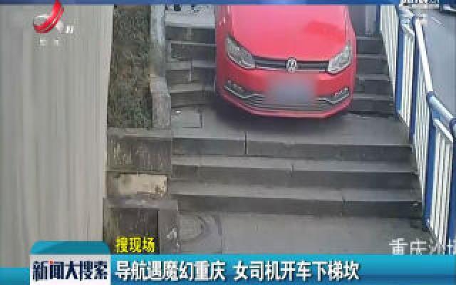 导航遇魔幻重庆 女司机开车下梯坎