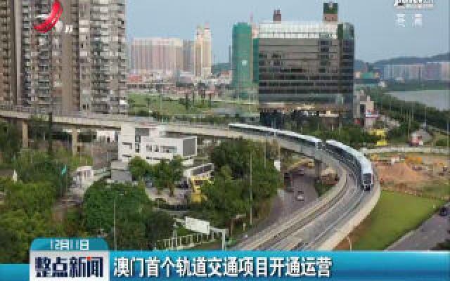 澳门首个轨道交通项目开通运营