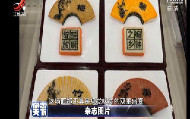 第28届中国食品博览会开幕
