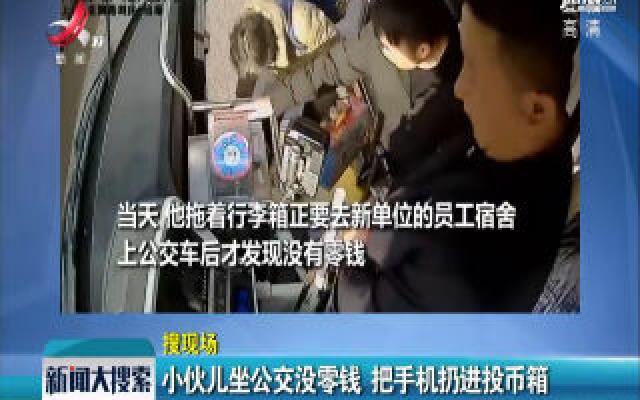 河南郑州:小伙儿坐公交没零钱 把手机扔进投币箱