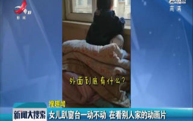 辽宁:女儿趴窗户一动不动 在看别人家的动画片