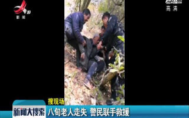 万载:八旬老人走失 警民联手救援