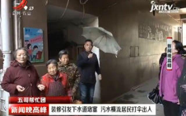 南昌:装修引发下水道堵塞 污水横流居民打伞出入
