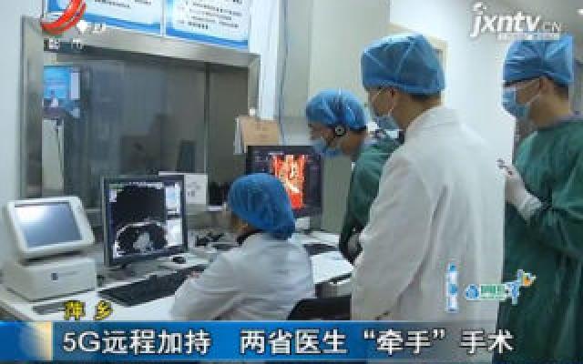 """萍乡:5G远程加持 两省医生""""牵手""""手术"""