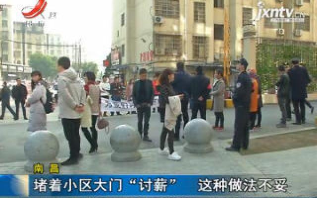 """南昌:堵着小区大门""""讨薪"""" 这种做法不妥"""