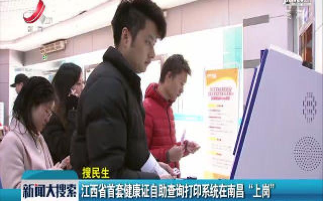 """江西省首套健康证自助查询打印系统在南昌""""上岗"""