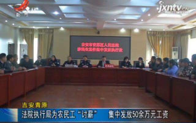 """吉安青原:法院执行局为农民工""""讨薪"""" 集中发放50余万元工资"""