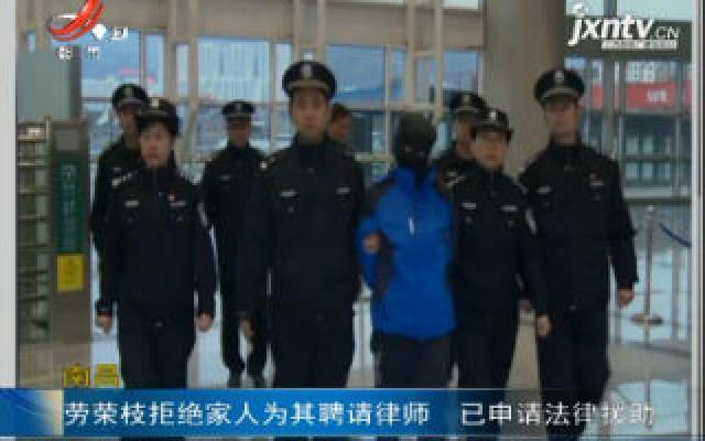 南昌:劳荣枝拒绝家人为其聘请律师 已申请法律援助