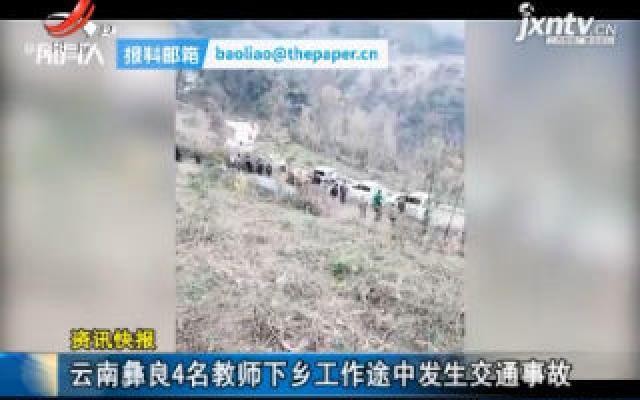 云南彝良4名教师下乡工作途中发生交通事故
