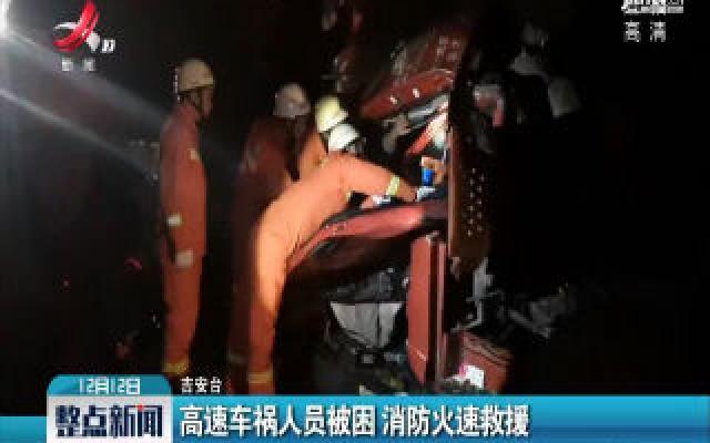 樟吉高速:高速车祸人员被困 消防火速救援