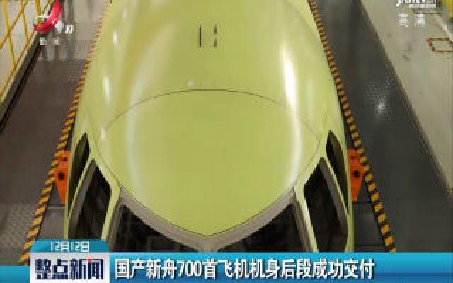 国产新舟700首飞机机身后段成功交付
