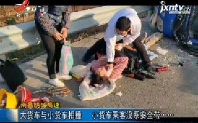 南昌绕城高速:大货车与小货车相撞 小货车乘客没系安全带……