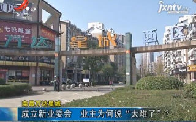 """南昌万达星城:成立新业委会 业主为何说""""太难了""""?"""